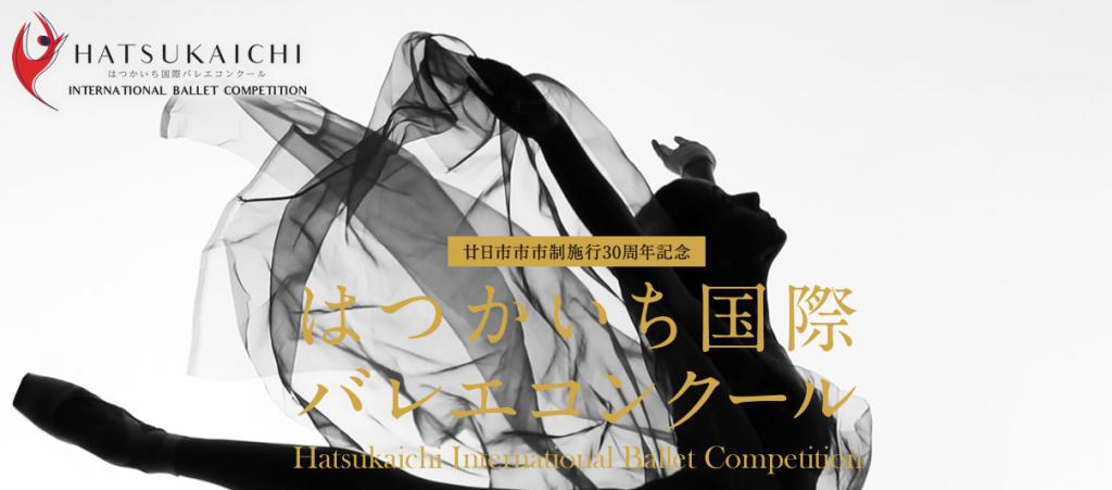 hatsukaichi ballet japan